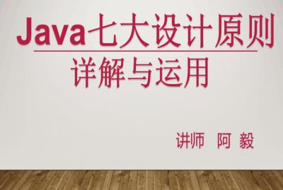 Java七大设计原则详解及运用