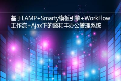 基于LAMP+Smarty+WorkFlow工作流+Ajax盛和丰办公管理系统(SAFOA)实战开发