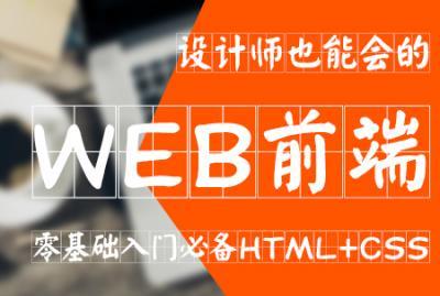 【孙伟老师UID课堂】设计师也能会的-WEB前端入门基础HTML+CSS视频教程