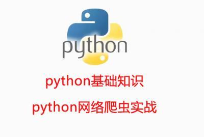 Python网络爬虫系列  title=