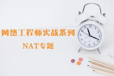网络工程师实战系统【NAT专题】