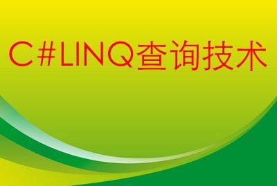 C#LINQ查询技术
