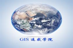 GIS遥感学院