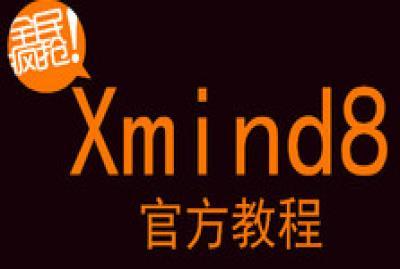 思维导图2018年新xmind8和mindmanager2018通关合集