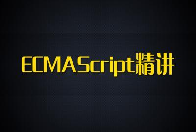 ECMAScript视频
