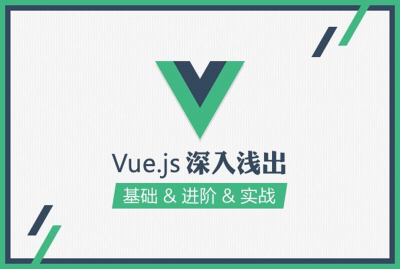 前端名师带你学习vue2.0前端框架