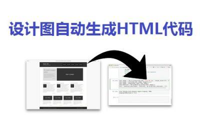 设计图自动生成HTML代码