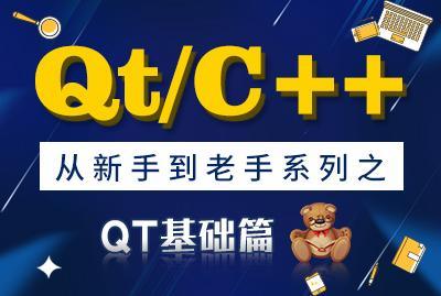 QT/C++从新手到老手系列之QT基础篇