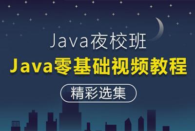 Java夜校教程之Java基础视频教程精彩选集