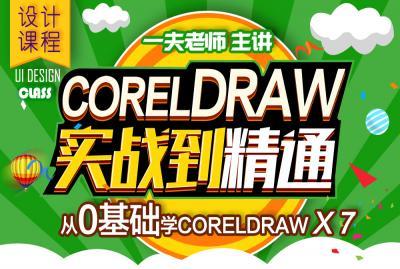 【跟一夫学设计】从0基础到精通学全套coreldraw x7轻松掌握CDR基础加案例学习视频教程