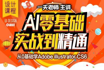 必学!【跟一夫学设计】从0基础到精通学全套AI 轻松掌握illustrator基础加实战技能视频课程