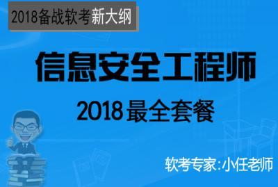(最全)备战2018软考--信息安全工程师视频课程套餐  title=