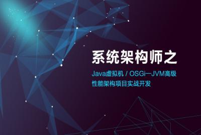 系统架构师之Java虚拟机、OSGi—JVM性能架构项目实战开发