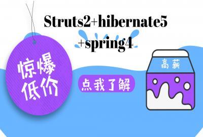 struts2+hibernate5+spring4快速研发班