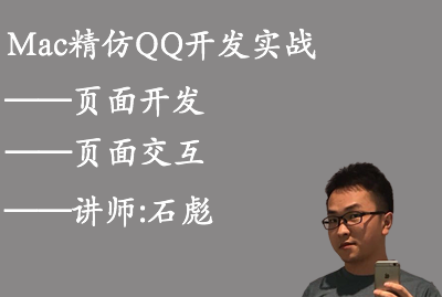 Mac精仿QQ实战课程