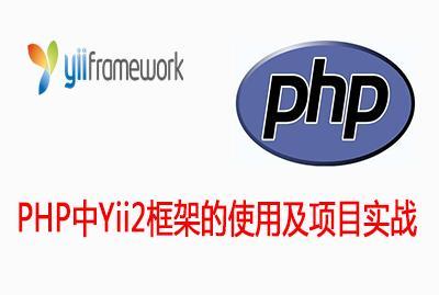 PHP中Yii2框架的使用及项目实战