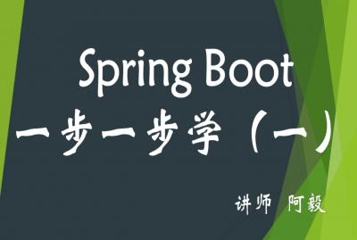一步一步学Spring Boot  title=