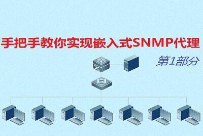 手把手教你实现嵌入式SNMP代理第1部分