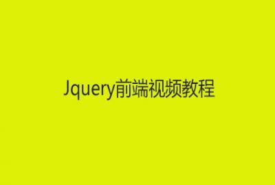 web前端jQuery基础