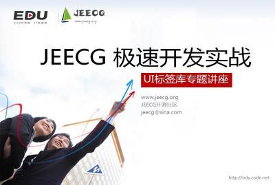 JEECG_3.7.2新版本入门讲解—UI标签库专题