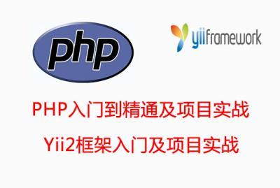 PHP入门到精通的项目实战及Yii2框架使用的项目实战