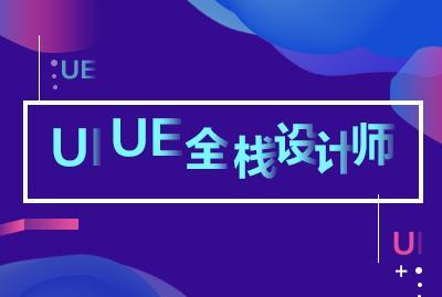 【UI/UE试听课】制作栅格化布局页面