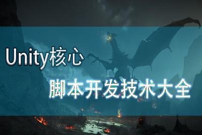 Unity脚本开发大全