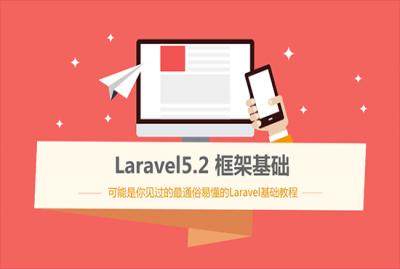 Laravel5.2框架基础视频教程