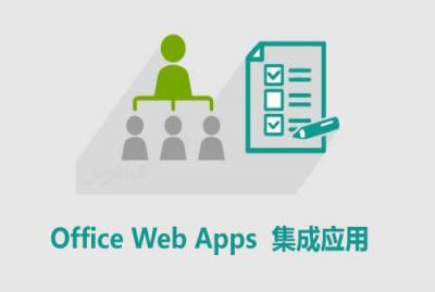 Office Web Apps Server 2013 集成应用