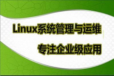 Linux系统管理与运维(理论+实战)全套视频课程