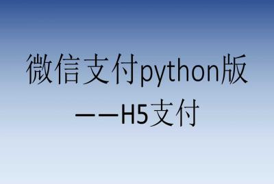 微信支付python版2.0_H5支付
