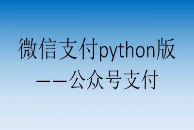 微信支付python版2.0_公众号支付