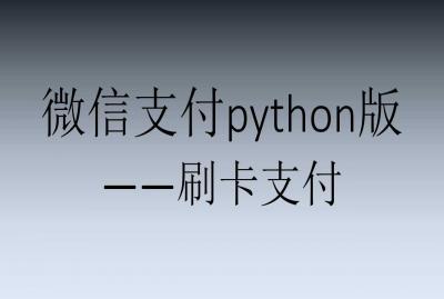 微信支付python版2.0_刷卡支付