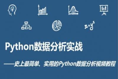 【精华】python数据分析入门到精通