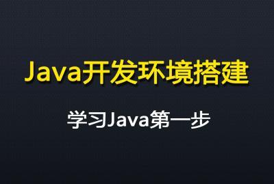 学习Java第1步之开发环境搭建【课件+答疑】