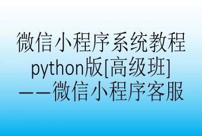 微信小程序系统教程python版[高级阶段]——微信小程序客服