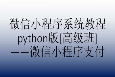 微信小程序系统教程python版[高级阶段]_微信小程序支付