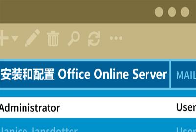 安装和配置 Office Online Server