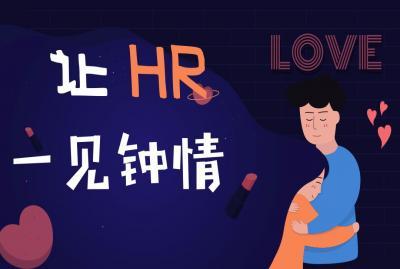 如何让500强HR一见钟情