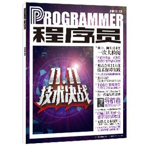 《程序员》2017年12月极客书:双 11 · 一场技术的决战