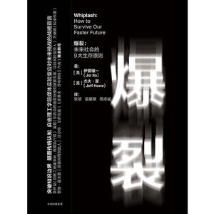 《爆裂:未来社会的 9 大生存原则》【伊藤穰一 & 杰夫·豪 著】