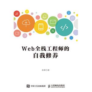 《Web 全栈工程师的自我修养》【余果 著】