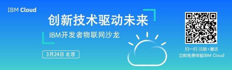 IBM 开发者物联网沙龙