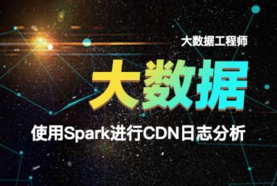 使用Spark进行CDN日志分析