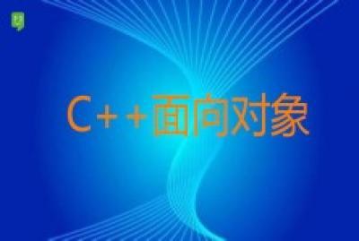 C++面向对象