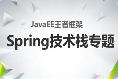 JavaEE王者框架-Spring技术栈系列专题  title=