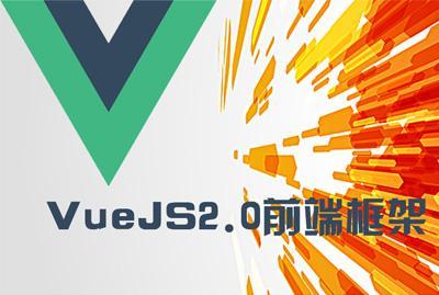 VueJS2.0前端框架/全球排名第一