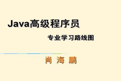 Java高级程序员专业学习路线图4