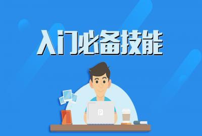 WPS Office之PPT基础入门视频课程