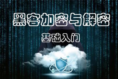 黑客加密与解密精讲视频